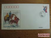 民族大团结邮票首日封--蒙古族