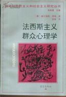 国外马克思主义和社会主义研究丛书・法西斯主义群众心理学