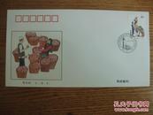 民族大团结邮票首日封--东乡族