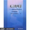 【正版稀缺书】无言的风景-中国高校知名社科学者学术思想巡礼