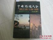 中国旅游大全(东北册)【2012.7.6】