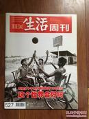 三联生活周刊 2009年第17期总第527期
