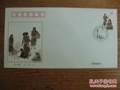 民族大团结邮票首日封--珞巴族