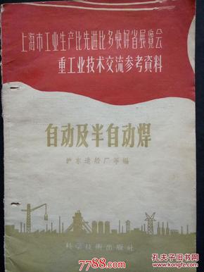 自动及半自动焊      科学技术出版社1958年一版一印10500册