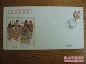 民族大团结邮票首日封--独龙族