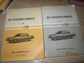 进口汽车的结构与维修技术(上下册)(有丰田汽车5R、22R、1Y、1S、2L、3B,日本三菱汽车4G33\\4G63,日本柴油汽车W06E\\EM100等,发动机修理数据)