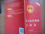 实用版中华人民共和国合同法