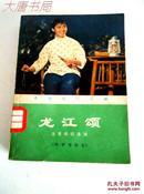 《龙江颂》革命现代京剧龙江颂主要唱段选辑(附学唱体会)馆藏 1973年4月第2次因栓