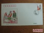 民族大团结邮票首日封--塔吉克族