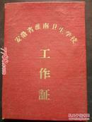 安徽省淮南卫生学校:工作证(50年代空白没填写没盖章,仅做收藏)