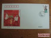 民族大团结邮票首日封--乌孜别克族