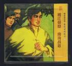 连环画:黎明前的战斗(2 )(全2册48开本)湘江侦察   南海战歌     2011年1版1印