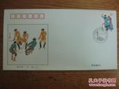 民族大团结邮票首日封--达斡尔族