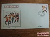 民族大团结邮票首日封--基诺族