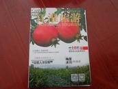 江淮旅游(2013年4、5-6期)安徽旅游文化第一刊