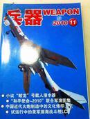 兵器 2010  11  小议蛟龙号载人潜水器  等  详见目录!