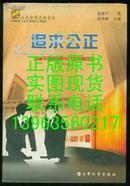 追求公正   ----赵建平律师辩护与代理案例实录