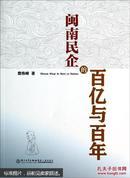 """闽南民企的""""百亿与百年""""(作者签赠)"""