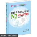 新日本语能力考试N2语法详解(附练习解析)