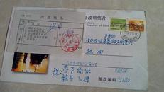 明信片-长征2F发射神舟实验飞船明信片+改退批条