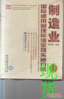 制造业国际通用管理标准全程实施方案  国际化企业通用管理方法丛书 上下全2册  含DIY操作系统光碟2张
