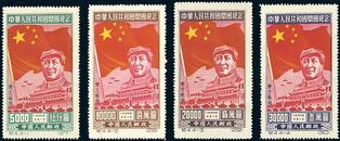 邮票  1950年 纪4 开国纪念 新票 集邮收藏老纪特