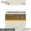 中国城市化理论构建与实证分析