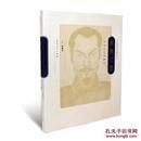 中国美术馆精品书系·脉脉之思·王悦之艺术研究/范迪安
