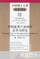 中国蔬菜产业国际竞争力研究