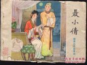连环画:《聂小倩》【聊斋志异故事选。1981年一版一印,有污,品如图】