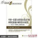 【正版】 中国-东盟自由贸易区带动下的西部民族地区城镇化布局研