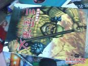 彩色漫画版 三国演义 8