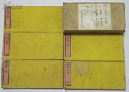 和刻本 唐宋诗语玉林 1871年5册全带盒