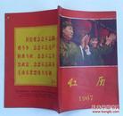 红历 1967