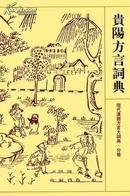 贵阳方言词典(现代汉语方言大词典 分卷 32开精装 全一册)