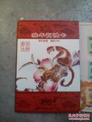 中国小钱币珍藏册 2004猴年贺礼卡