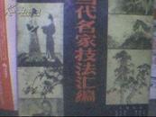 中国画(1986.1)当代名家技法汇编