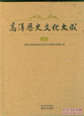高淳历史文化大成(上下册)无光盘