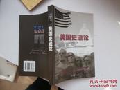 美国史通论(新书)