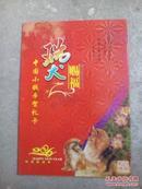 中国小钱币珍藏册 2006年贺礼卡
