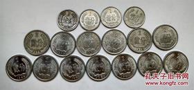 壹分硬币1982年1983年1985年1987年.贰分硬币1975年1976年1977年1978年1979年1982年1983年1984年1985年1986年1987年1988年1990年17枚合售