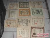 侵华日军证书11张