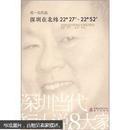 深圳当代短小说八大家:深圳在北纬22°27′~22°52′