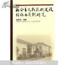 社会主义新农村建设理论与实践研究【满69包邮】