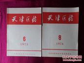 天津医药1973.6/1976.8(2本合售)