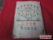 广东建设实业状况号(第五卷第二期 1930年版)