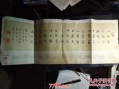 弘一法师格言墨迹(著名印学论著一百种简表)(1994年年历)