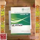 第六届本科生学术科技论坛 决赛作品集 下册
