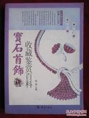 宝石首饰收藏鉴赏百科(专家解读古玩收藏入门百科)
