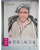 工农兵人物写生-中国画
